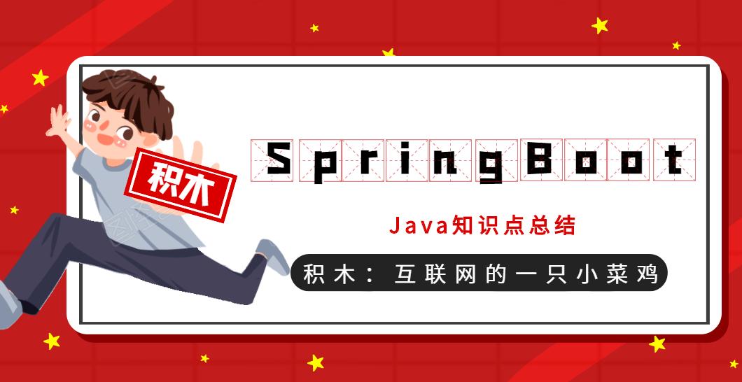 【java总结】框架之SpringBoot